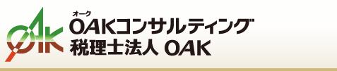 OAKコンサルティング